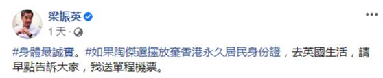 【天津楼凤验证】_梁振英再次否认家人持英籍 喊话陶杰:如有外国国籍 请放弃
