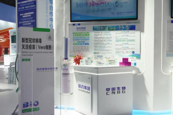 "【google优化】_国产新冠疫苗""服贸会""首次亮相"