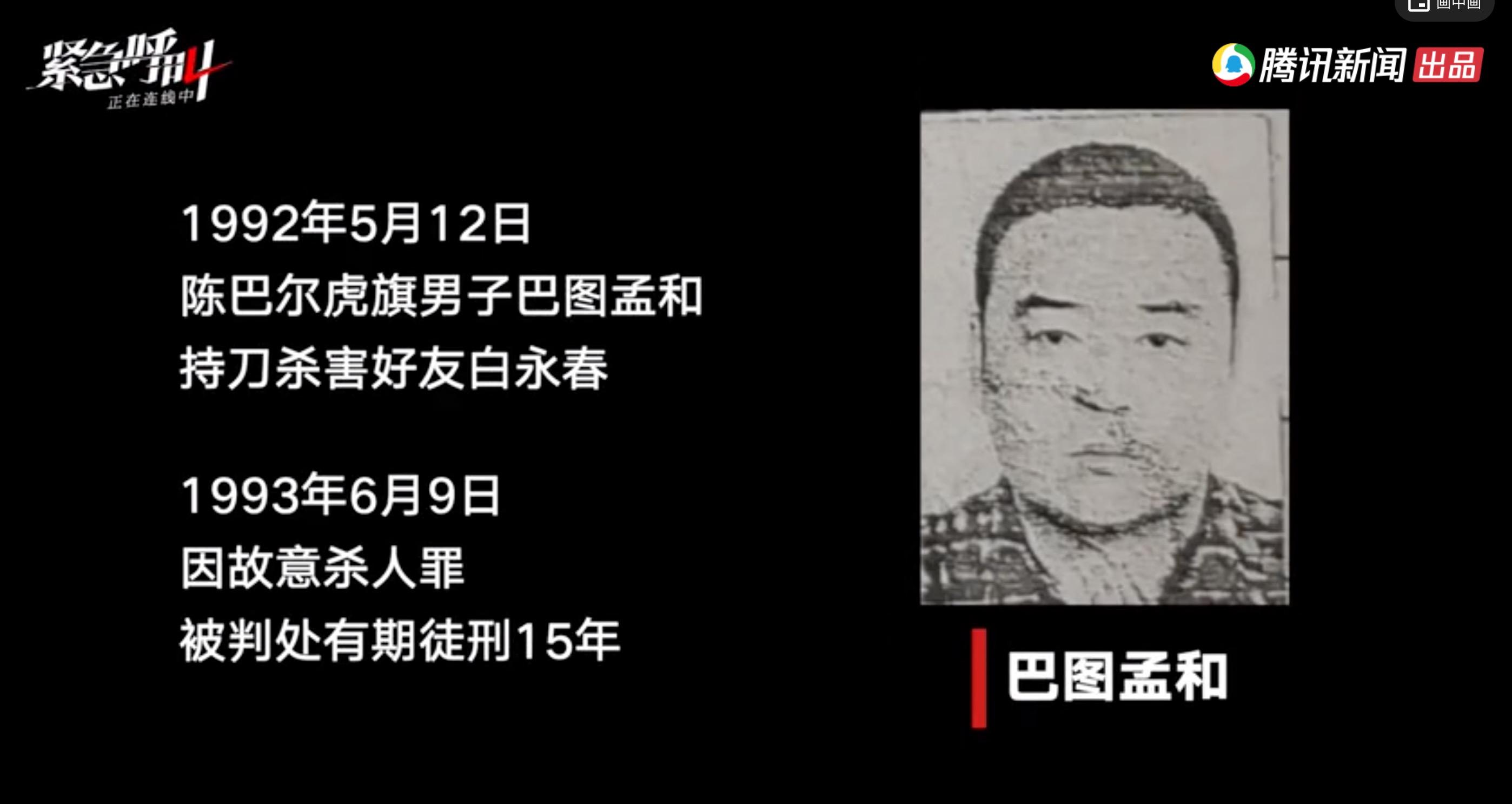 """【8090电影网每天一贴】_内蒙古""""纸面服刑""""杀人犯同事:他行事霸道,侵吞牧民补贴钱"""