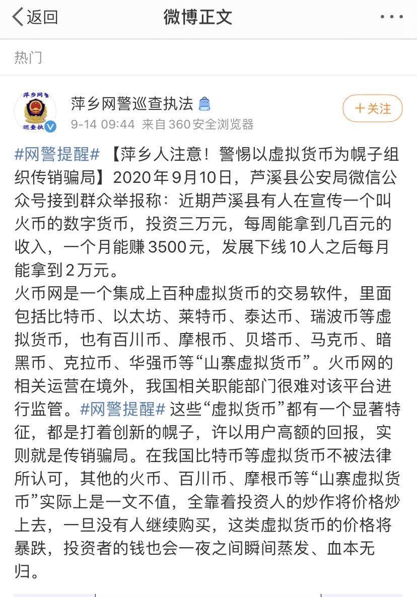 """""""萍乡网警巡查执法""""微博号发布的微博内容"""