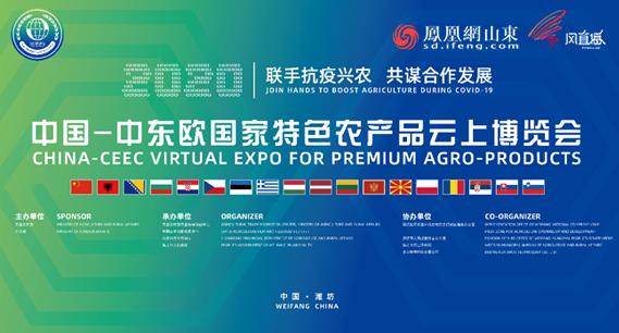 金贝棋牌娱乐官网 中国—中东欧特色农产品云上博览会启动仪式
