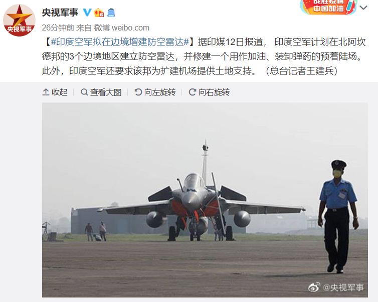 【网站打开速度优化】_靠近西藏!印度空军有想法!