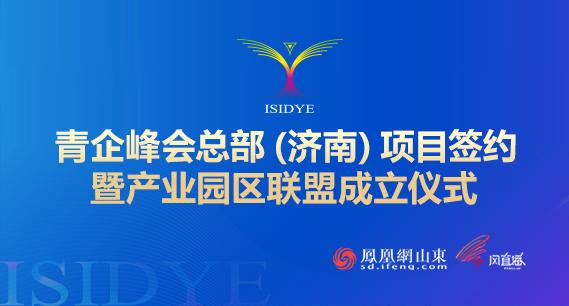 青企峰会总部(济南)项目签约暨产业园区联盟成立仪式
