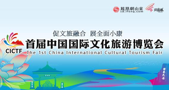 """首届中国国际文旅博览会""""拍了拍""""你"""