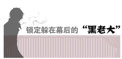 """【理论电影在线观看基础】_杀人抛尸、辱骂民警、狱中收""""徒""""……""""黑老大""""背后,事实惊人!"""