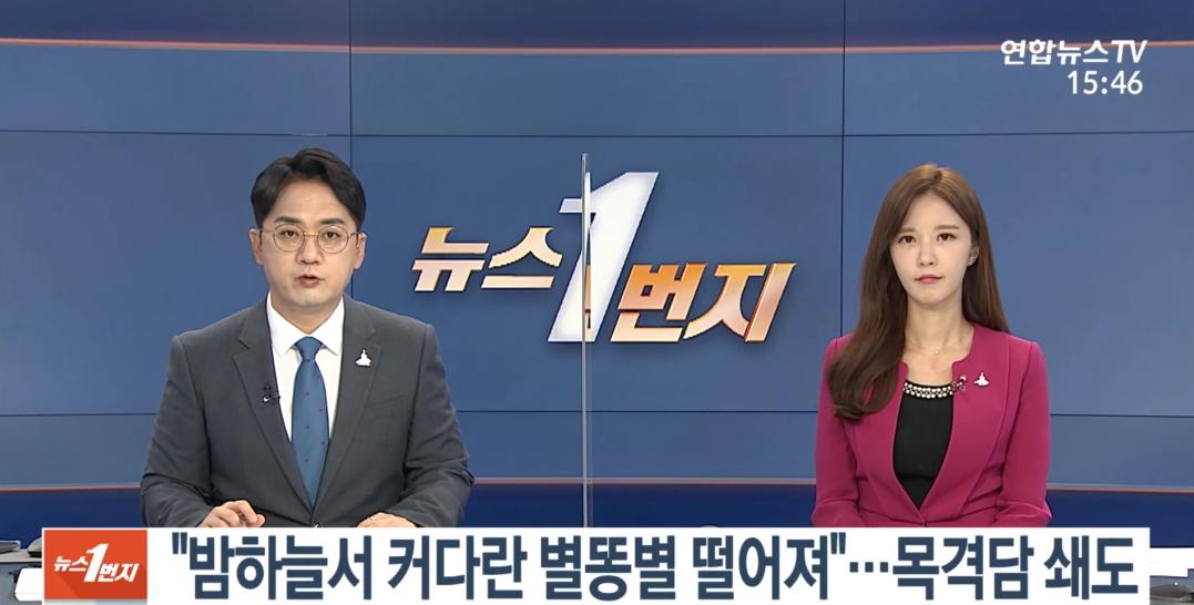 【网上建材超市】_一声巨响!韩国凌晨天降火球