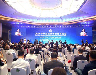 2020中欧企业家峰会青岛论坛开幕,接驳断联的中外企业合作
