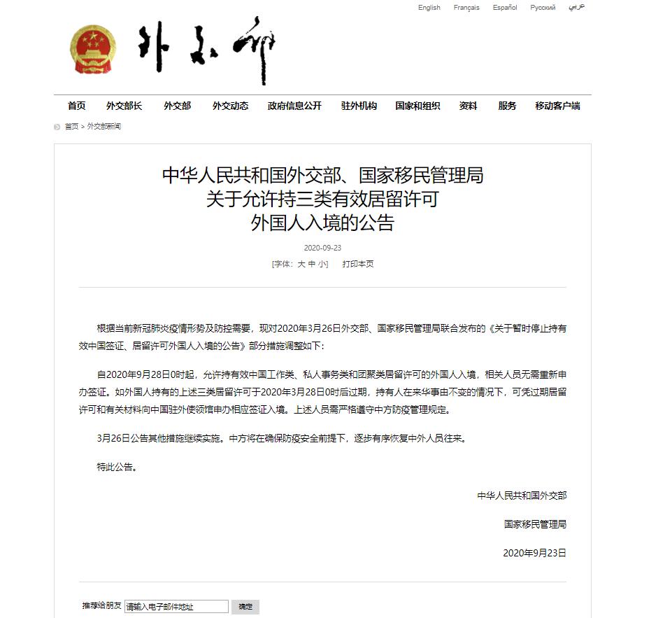【网络营销】_外国人入境政策重大调整