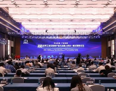 2020世界工业互联网产业大会擘画发展蓝图