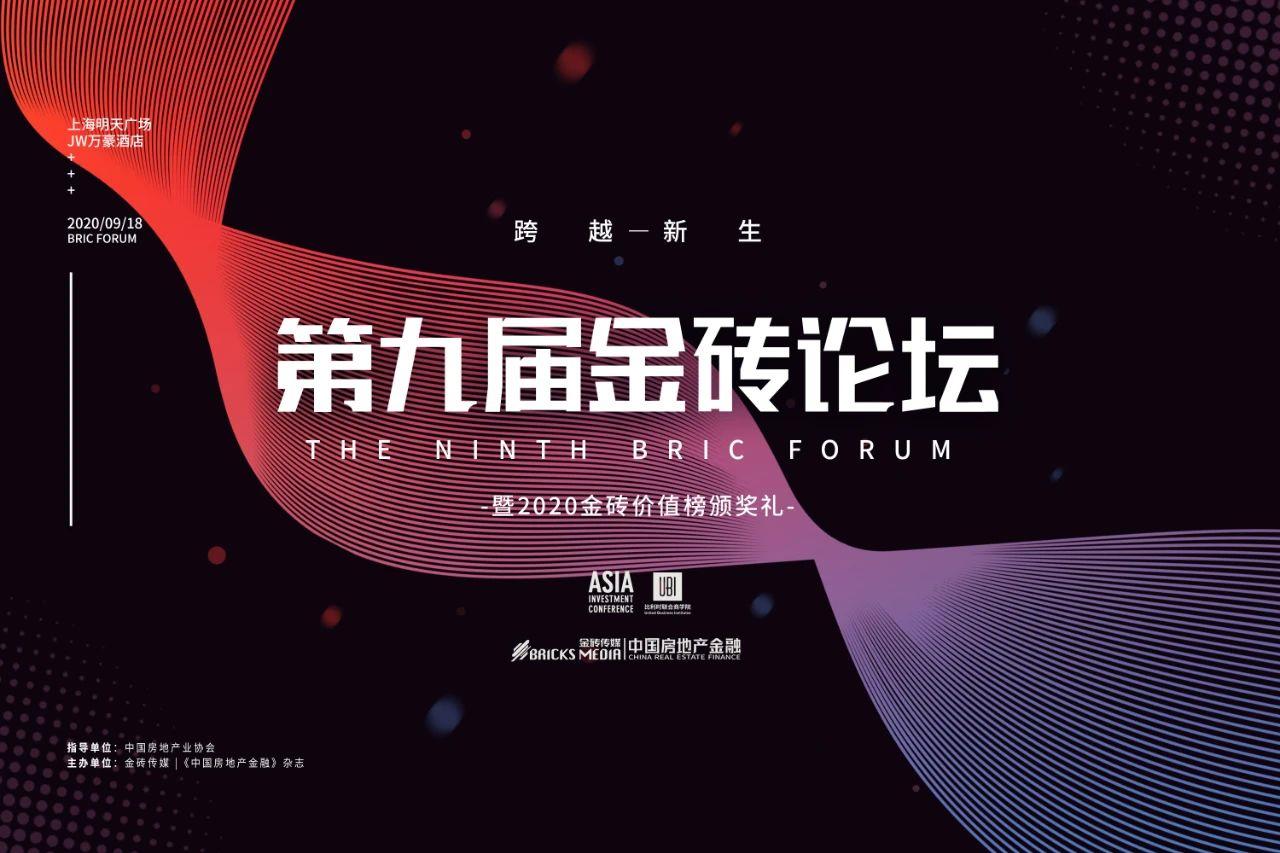 """钜派投资集团执行总裁吴绮敏获评 """"2020中国房地产金融50人"""""""