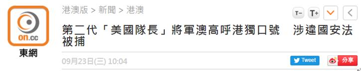 """【营销实战】_港媒:再有男子涉违反香港国安法被捕,此前常扮""""美国队长""""示威"""