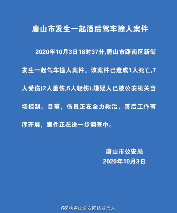 【广西企划平台】_河北唐山发生酒后驾车撞人事件致1死7伤 嫌犯当场被控制