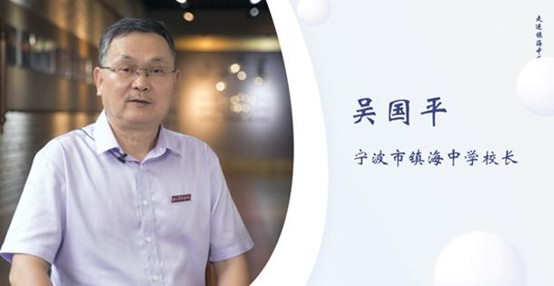视频:梓材荫泽,追求卓越——百年传奇 镇海中学校长吴国平专访