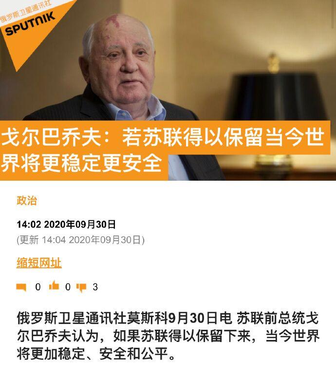 【594站长】_戈尔巴乔夫:若苏联还在,世界会更安全