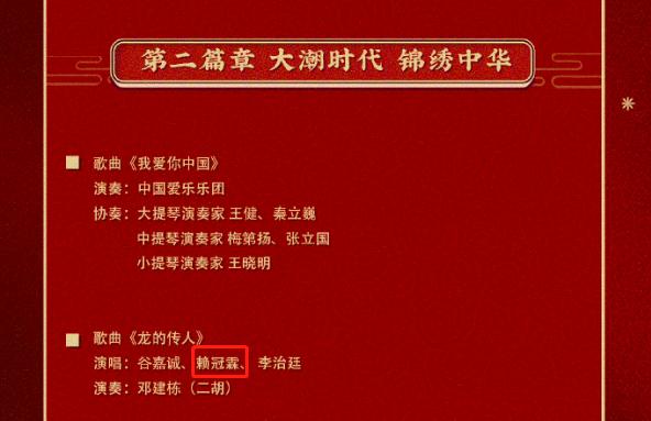 《江山如画——国庆音乐会》节目单(部分)
