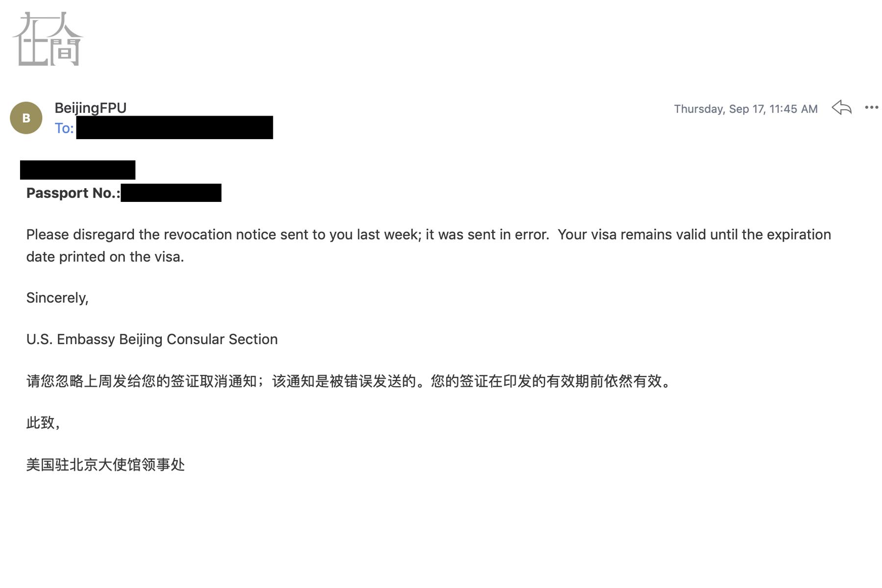 在人间  被一纸美签困住的中国留学生:放弃留美,改道香港