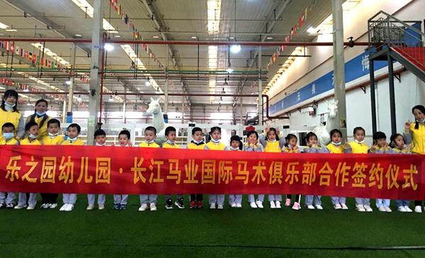 武汉首家马术特色幼儿园签约长江马业 江城马产业迎蓬勃发展