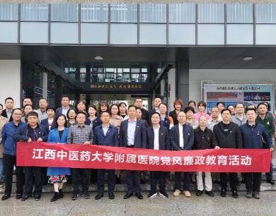 江西省中医院组织党员干部职工开展廉政教育