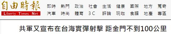 """台湾""""自由时报""""报道截图"""