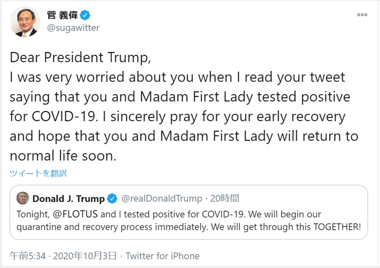 菅义伟慰问特朗普的推特截图