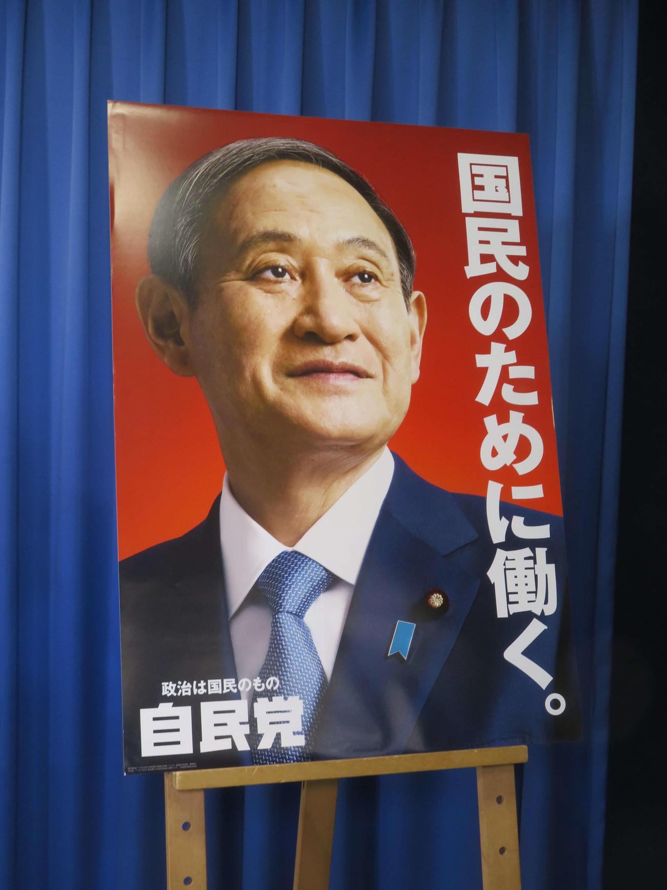 自民党发布的菅义伟海报。