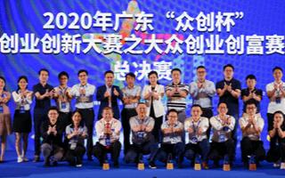 广州分行推荐项目亮相邮储银行大众创业创富赛