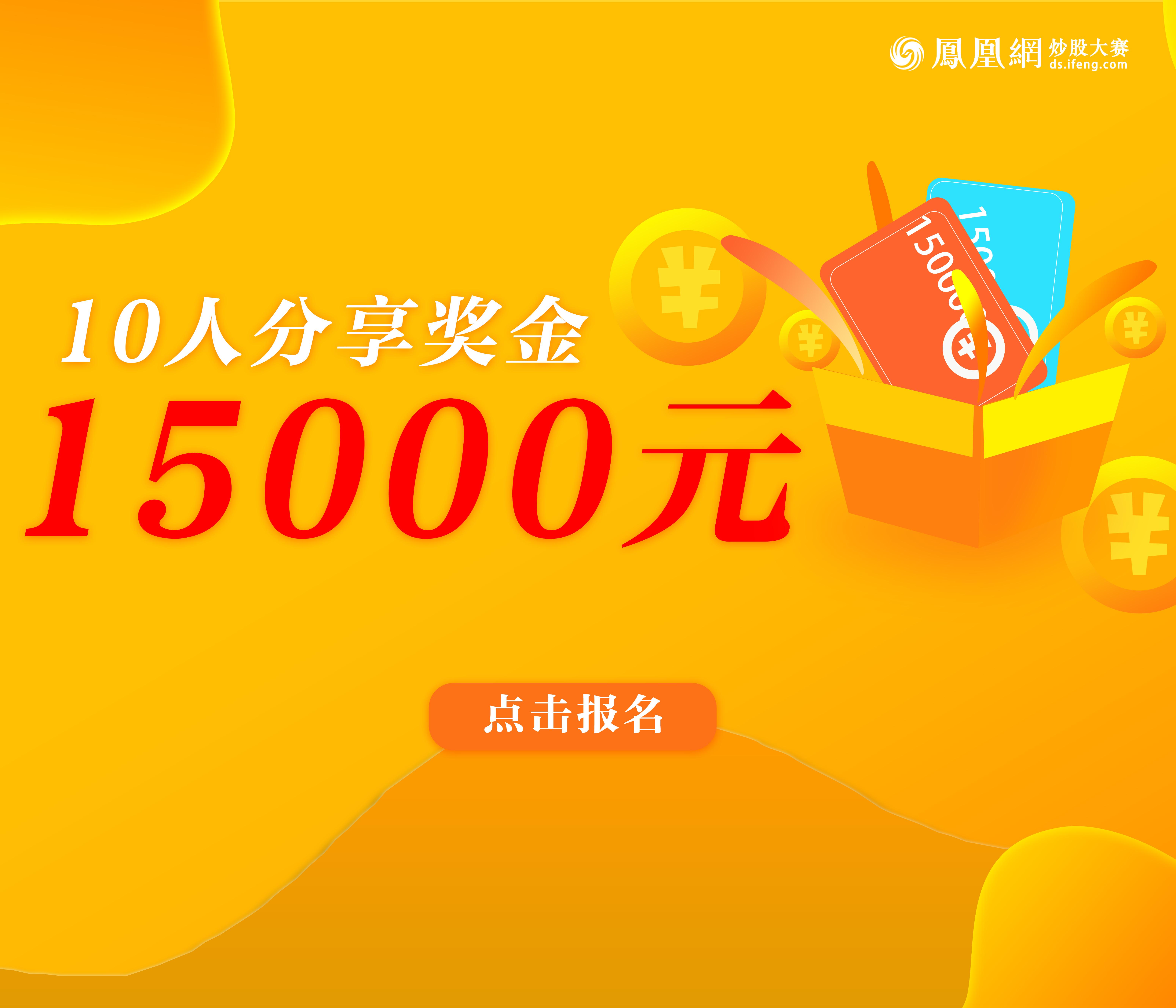 10人分享15000奖金 还剩12.5万大奖