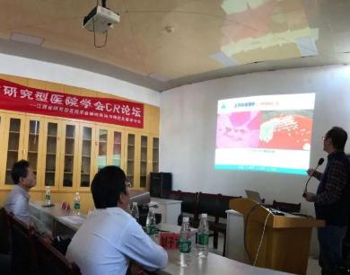 江西省第三人民医院召开多学科感染诊治论坛