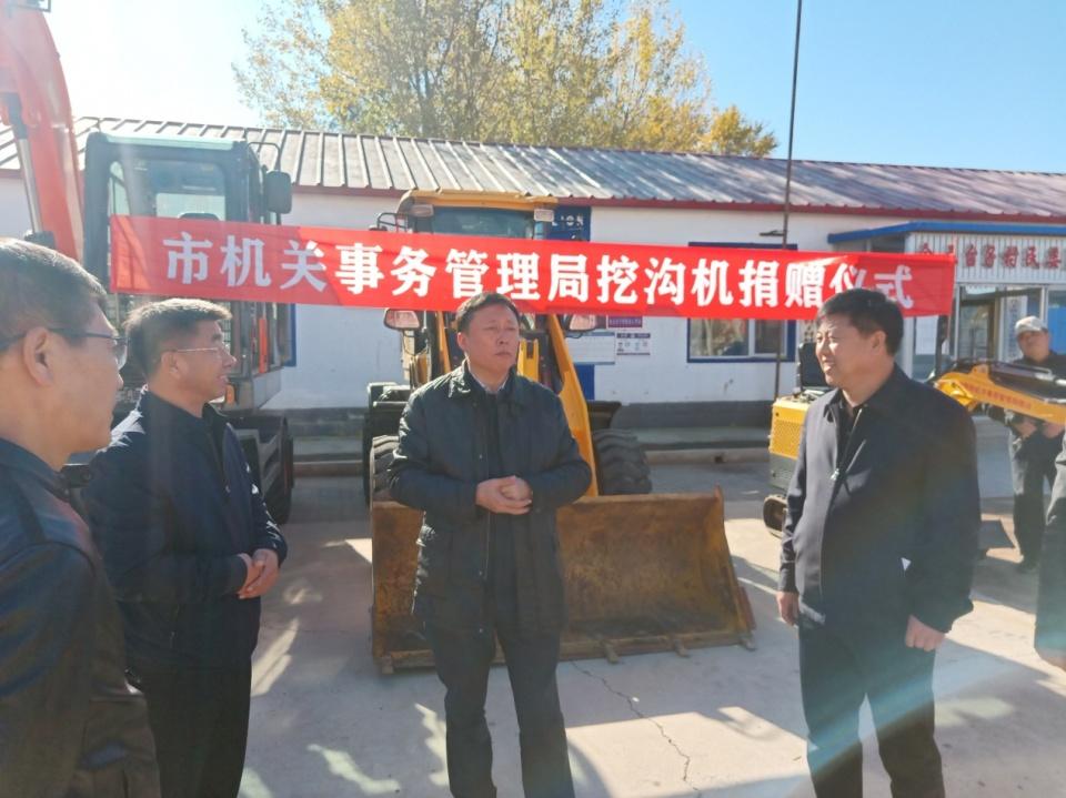 沈阳市机关事务管理局开展扶贫捐赠活动