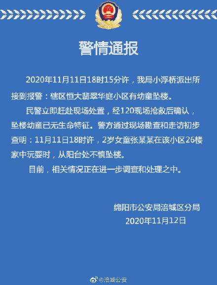 喧腾是什么意思_王豆腐_沈海高速多车相撞