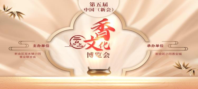 第五届中国(新会)香文化博览会今天开幕