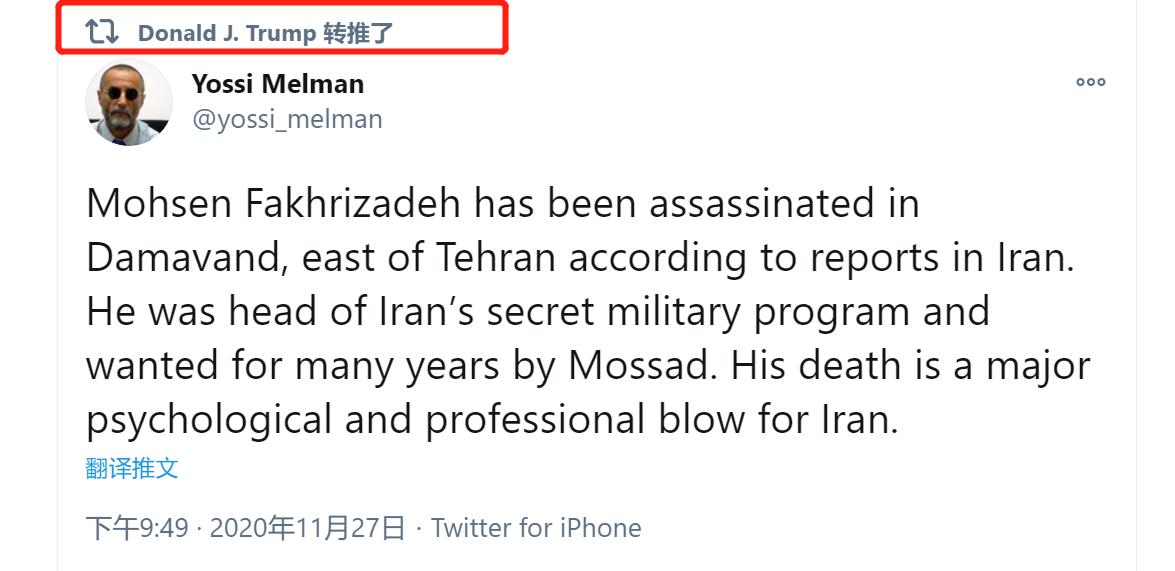 伊朗首席核科学家遭暗杀后 特朗普转发以色列记者推文