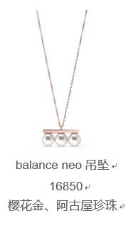 TASAKI 2020 Holiday假日主题珠宝系列温暖上市 守护每一份真摯心意