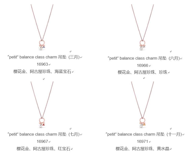 TASAKI 2020 Holiday假<p>TASAKI Collection Line设计师 – Thakoon Panichgul</p><p align=