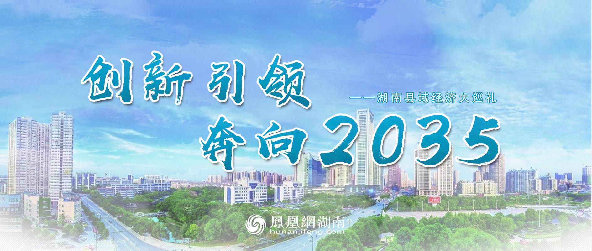 专题|湖南县域经济大巡礼