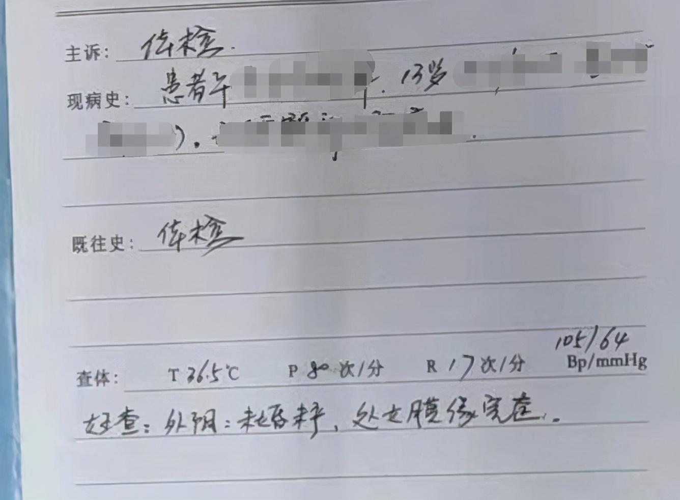 """山西初三女生遭校长殴打被逼写""""性行为检讨书"""",家人称校长曾想赔偿二三万元私了,当事校长已停职"""