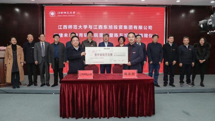 雅博体育app与江西东旭投资集团有限公司共建未来教育研究院