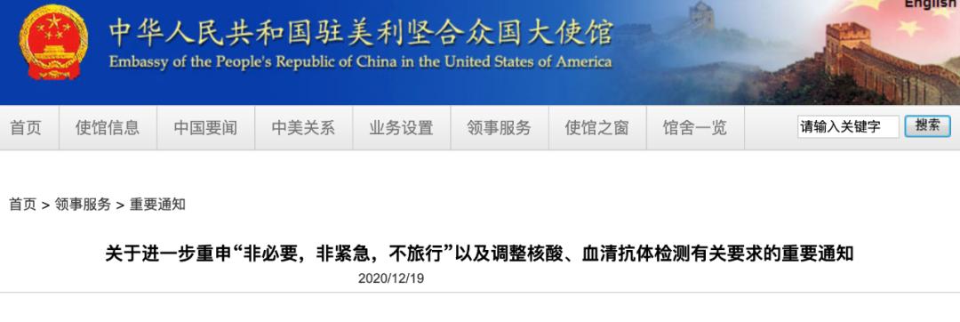 图源:中国驻美国大使馆