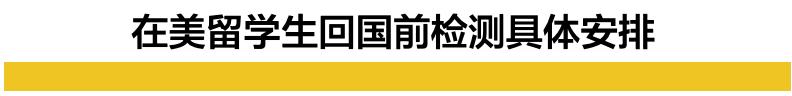 根据中国驻美使领馆的最新通知, 自美国赴华的旅客必须在直飞航班起飞地进行核酸、血清抗体的检测。