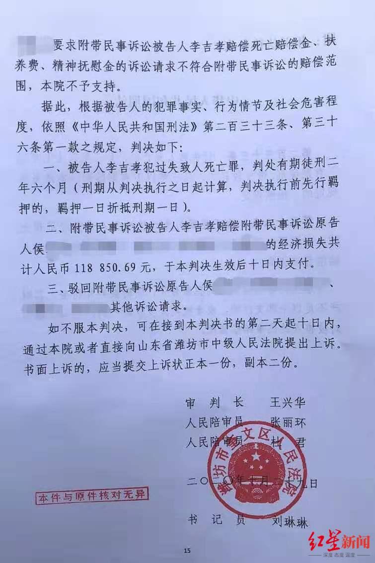 △法院判处李吉孝有期徒刑2年半