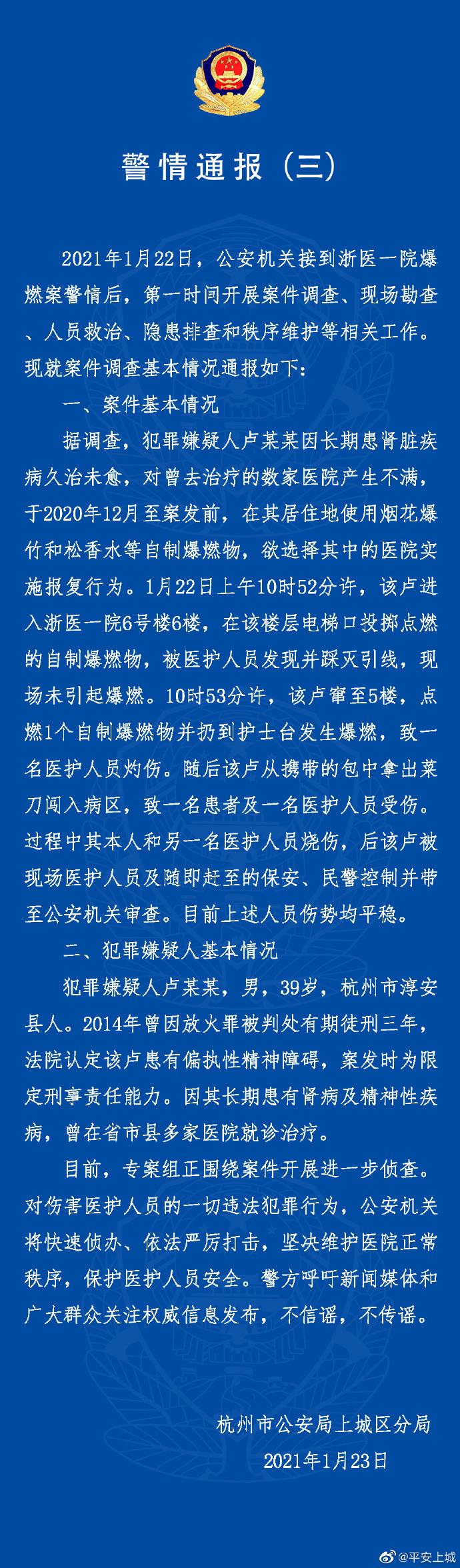 警方通报杭州浙医一院爆燃案细节:嫌犯有精神性疾病
