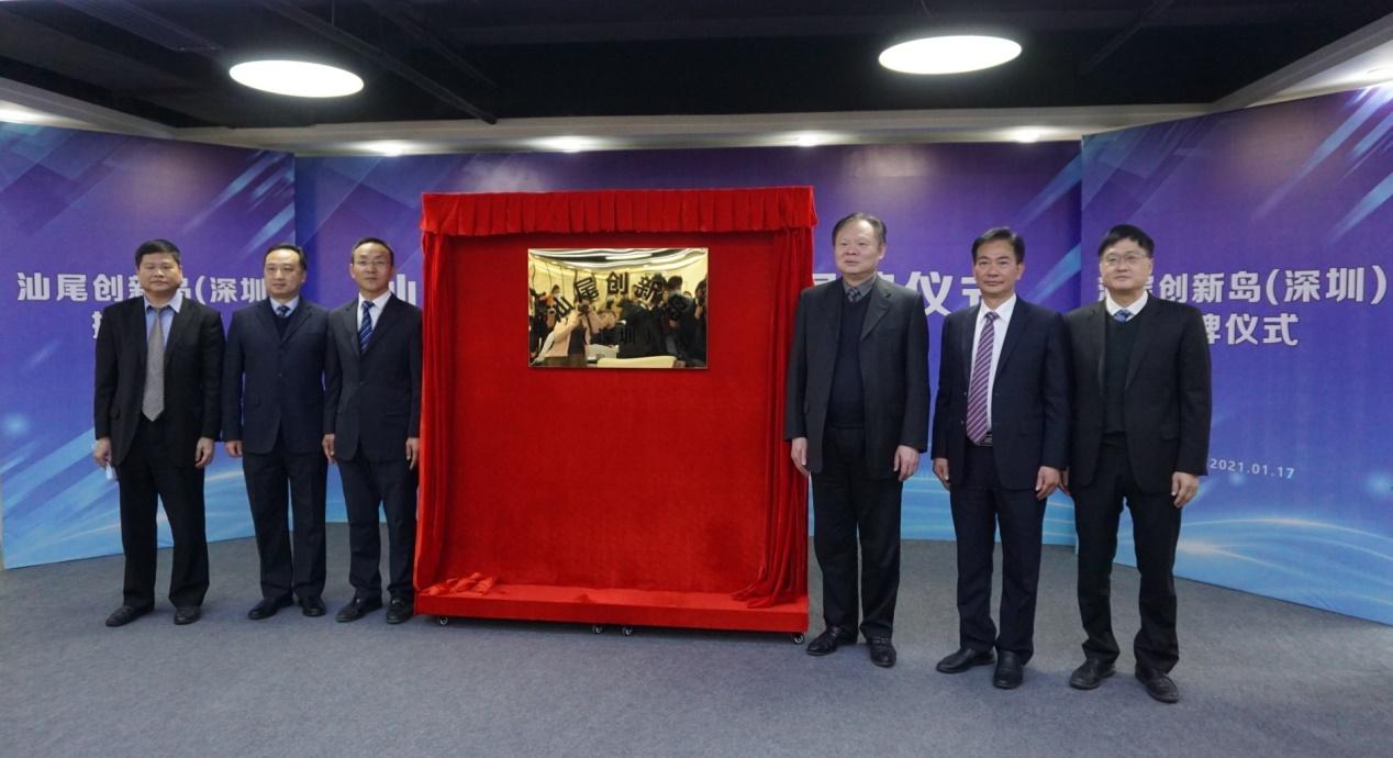全面接轨深圳 汕尾市政府在深圳市设立汕尾创新岛