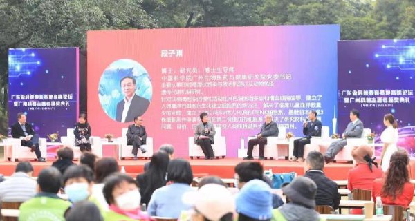 广东省科普教育基地高峰论坛开幕