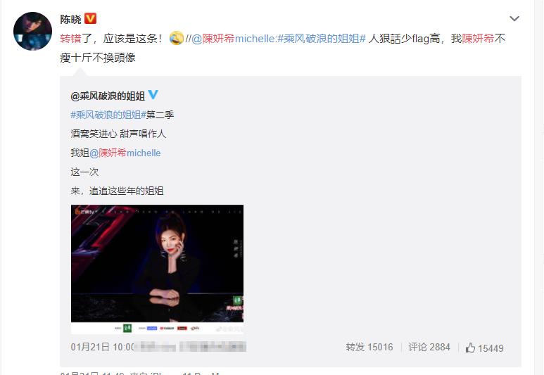 陈晓为陈妍希《姐姐2》应援,转错博文笑翻网友