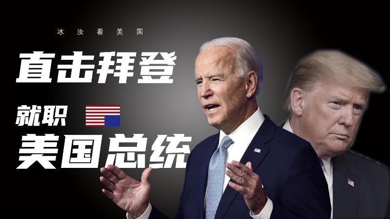 凤凰记者王冰汝直击美国总统就职,百年以来最特殊的就职典礼