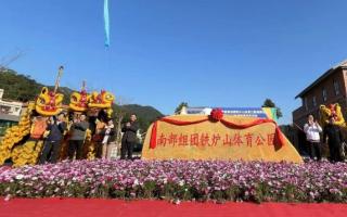 中山南部组团又添新公园 铁炉山体育公园揭牌