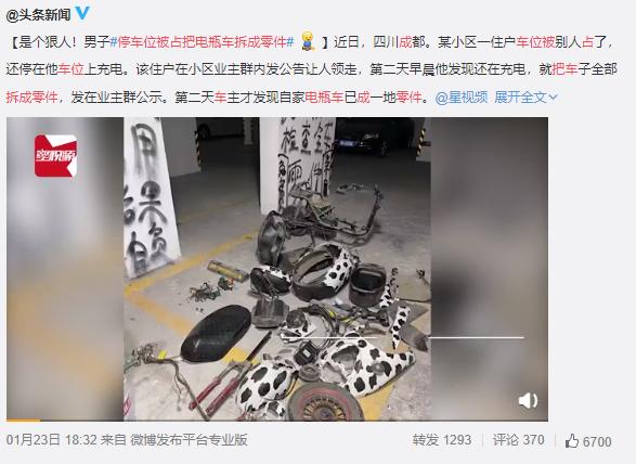 是个狠人:男子停车位被占 直接把电瓶车拆成零件