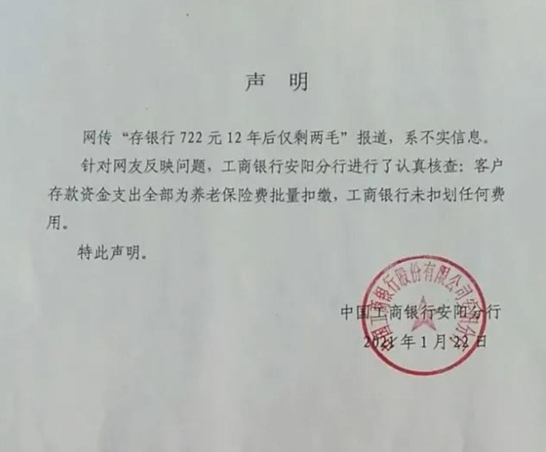 """""""存钱722元,12年后剩两毛""""?银行辟谣"""