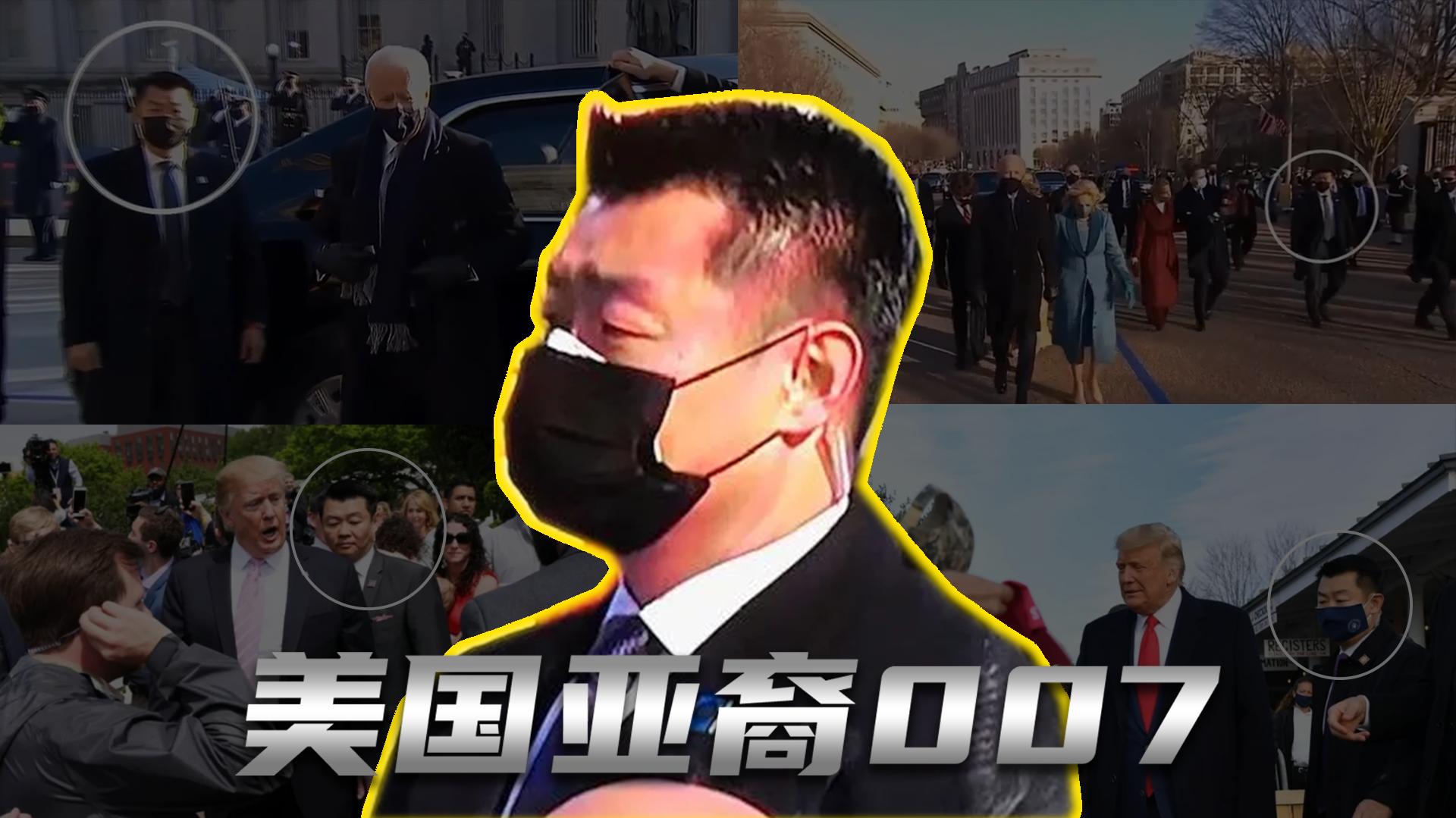 守护特朗普和拜登的美国007,因为亚裔面孔一夜爆红