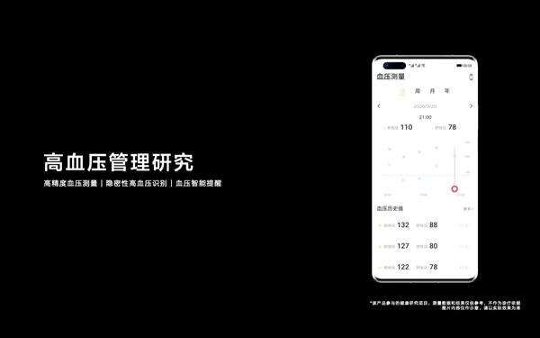 """华为三大新项目官宣:踏入技术""""无人区"""""""